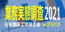 業務実態調査2021